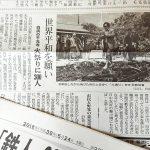 ▶︎「柴燈大護摩法要」を終えて 3 〜新聞に掲載されました〜